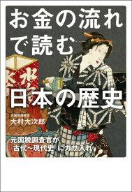 お金の流れで読む日本の歴史 元国税調査官が「古代〜現代史」にガサ入れ [ 大村大次郎 ]
