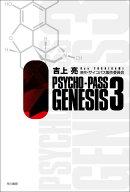 PSYCHO-PASS GENESIS(3)