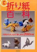 折り紙百科新装改訂版