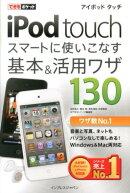 iPod touchスマートに使いこなす基本&活用ワザ130