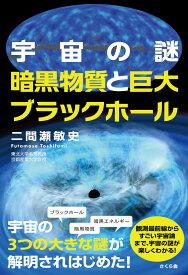 宇宙の謎 暗黒物質と巨大ブラックホール [ 二間瀬敏史 ]