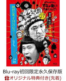 【楽天ブックス限定先着特典】ダウンタウンのガキの使いやあらへんで!(祝)大晦日特番15回記念Blu-ray初回限定永久保存版(27) (罰)絶対に笑ってはいけない大貧民GoToラスベガス24時【Blu-ray】(オリジナルラバーキーホルダー) [ ダウンタウン、月亭方正、ココリコ ]