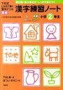 漢字練習ノート(小学2年生)新版 下村式となえて書く漢字ドリル [ 下村昇 ]