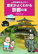 【謝恩価格本】河合敦先生と行く 歴史がよくわかる京都の本