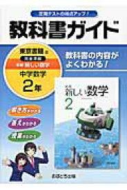 教科書ガイド東京書籍版完全準拠新編新しい数学(中学数学 2年) 教科書の内容がよくわかる!