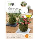 苔玉と苔を愉しむ新版 (コツがわかる本)
