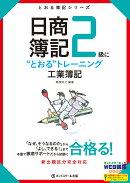 """日商簿記2級に""""とおる""""トレーニング工業簿記"""