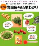 腎臓病の食品早わかり改訂版