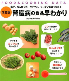 腎臓病の食品早わかり改訂版 FOOD & COOKING DATA [ 牧野直子 ]