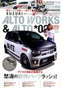 スズキアルトワークス&アルト(02) アナタの物欲が崩壊する怒濤の新作パーツラッシュ! (CARTOP MOOK)