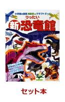 りったい恐竜館 2冊セット