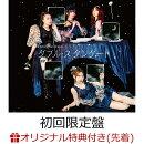 【楽天ブックス限定先着特典】ダブル・スタンダード (初回限定盤 CD+Blu-ray)(オリジナルポストカード)