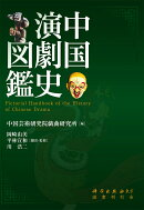 中国演劇史図鑑
