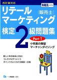 リテールマーケティング(販売士)検定2級問題集(令和元年度版 Part1) 小売業の類型,マーチャンダイジング