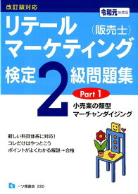 リテールマーケティング(販売士)検定2級問題集(令和元年度版 Part1) 小売業の類型,マーチャンダイジング [ 中谷安伸 ]