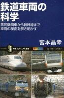 鉄道車両の科学