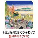 【先着特典】新自分風土記1~望郷篇~ (初回限定盤 CD+DVD) (ポストカード 長崎E付き)
