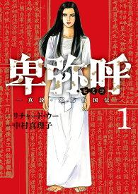 卑弥呼 -真説・邪馬台国伝ー(1) (ビッグ コミックス) [ リチャード・ウー ]