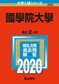 國學院大學 2020年版;No.260 (大学入試シリーズ) [ 教学社編集部 ]