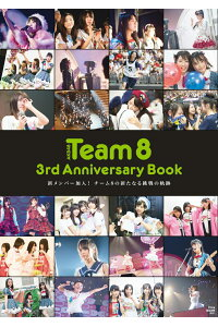 AKB48Team83rdAnniversaryBook