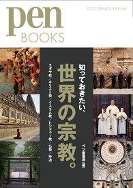 知っておきたい、世界の宗教 (Pen Books) [ Pen編集部 ]