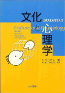 文化と心理学