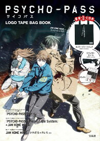 PSYCHO-PASS OFFICIAL FAN BOOK ([バラエティ])
