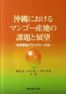 沖縄におけるマンゴー産地の課題と展望