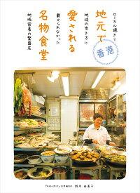 香港 地元で愛される名物食堂 ローカル過ぎて地球の歩き方に載せられなかった地域密着の繁盛店 [ 鈴木 由美子 ]