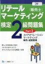 リテールマーケティング(販売士)検定2級問題集(Part2) 平成29年度版 ストアオペレーション、マーケティング、販売・経営管理 [ 中谷安伸 ]