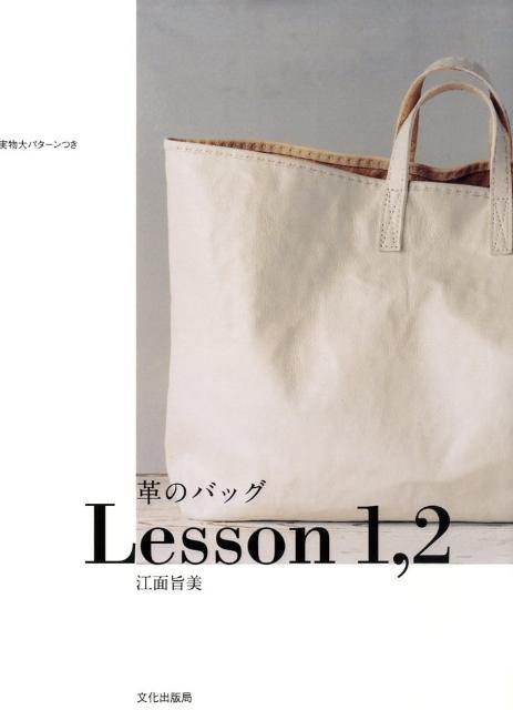 革のバッグLesson 1,2 [ 江面旨美 ]