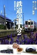 鉄道の達人(2)