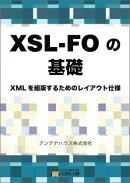 【POD】XSL-FOの基礎 - XMLを組版するためのレイアウト仕様