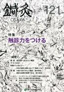 鍼灸OSAKA(121(2016.Spring)