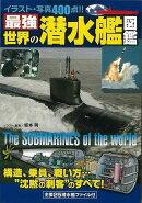 【バーゲン本】最強 世界の潜水艦図鑑 オールカラー