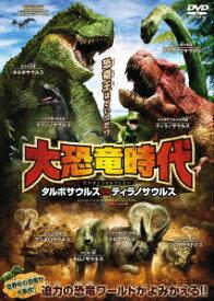 大恐竜時代 タルボサウルスvsティラノサウルス [ ハン・サンホ ]