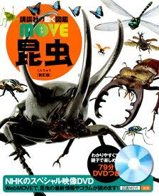 昆虫 新訂版 (講談社の動く図鑑MOVE) [ 講談社 ]