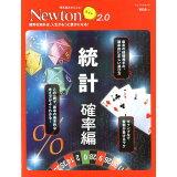 統計 確率編 (ニュートンムック 理系脳をきたえる!Newtonライト2.0)