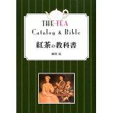 紅茶の教科書改訂第2版