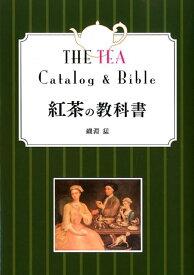 紅茶の教科書改訂第2版 [ 磯淵猛 ]