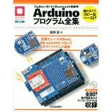 ZigBee/Wi-Fi/Bluetooth無線用Arduinoプログラム全集 (マイコン活用シリーズ)