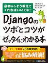 Djangoのツボとコツがゼッタイにわかる本 [ 大橋 亮太 ]