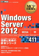Windows Server 2012(試験番号70-411)