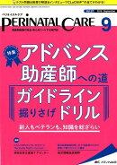 ペリネイタルケア(2018 9(vol.37 n)