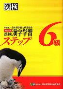 漢検漢字学習ステップ6級改訂3版