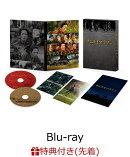【先着特典】サムライマラソン BDコレクターズ・エディション(特製プレスシート付き)【Blu-ray】