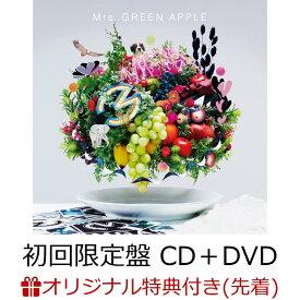 【楽天ブックス限定先着特典】5 (初回限定盤 CD+DVD) (コンパクトミラー) [ Mrs. GREEN APPLE ]