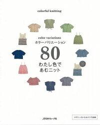 【バーゲン本】カラーバリエーション80わたし色であむニット