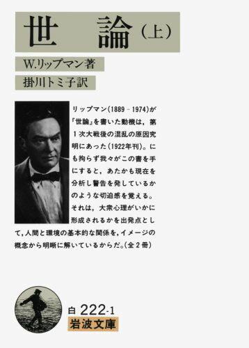 世論(上) (岩波文庫) [ ウォルター・リップマン ]