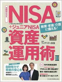 NISA+ジュニアNISA 資産運用術 (日経MOOK) [ フィデリティ投信株式会社 ]